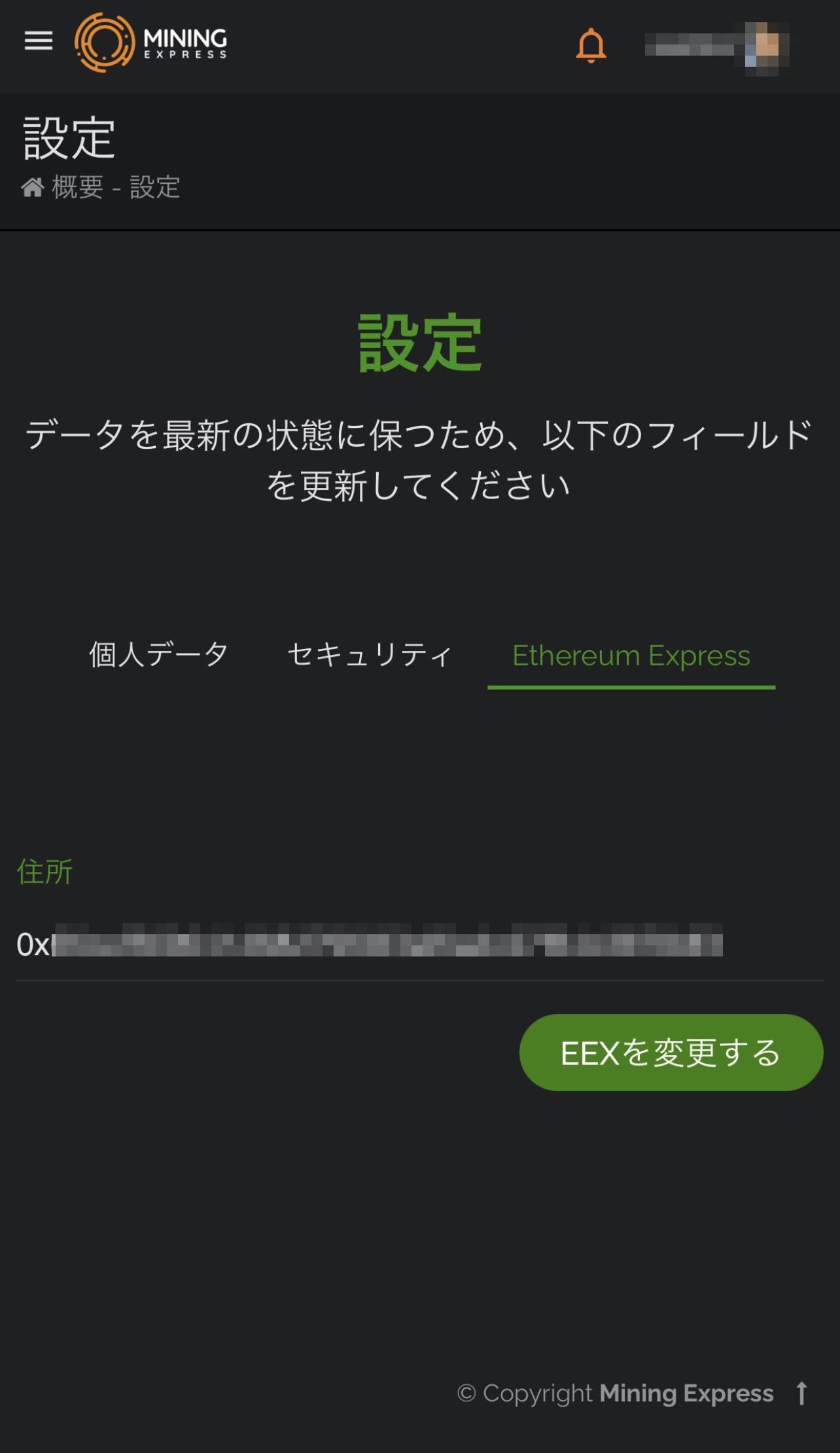 EEXウォレットアドレス